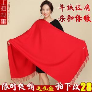 上海故事围巾羊毛羊绒围巾女秋冬加厚保暖大红色真丝拉绒披肩围巾_www.nvshen9.com
